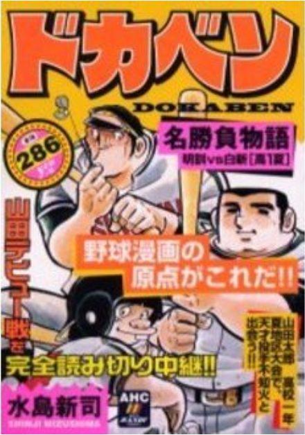 秋田ハンディコミックス