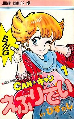 ジャンプコミックス 全5巻