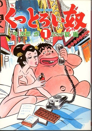 ノン・コミック