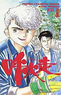 少年チャンピオン・コミックス 全3巻