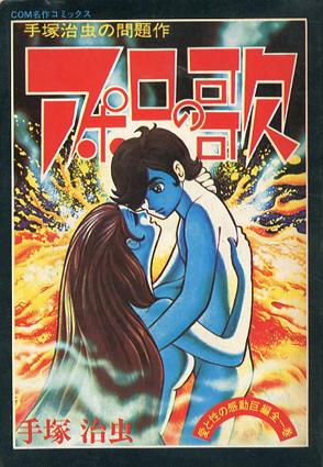 COM名作コミックス 全1巻